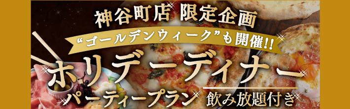 2019GW_LBV神谷町店_ホリデーパーティープラン.jpg