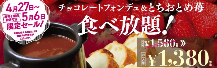 201904-05_lbv52-kamiya_choco-sale_chirashi.jpg