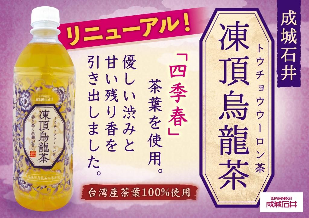 7c3db02b29a2 2品とも長らく販売していた凍頂烏龍茶、ジャスミン茶ですが、 この度、より美味しく、魅力あるパッケージにリニューアル をしました。