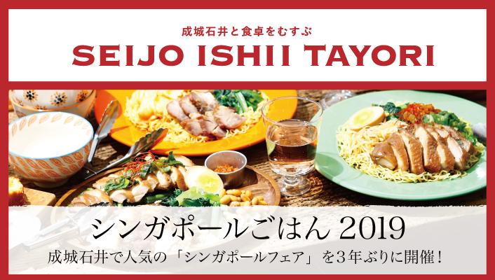 SEIJOISHII-TAYORI8月号アプリ用.jpg
