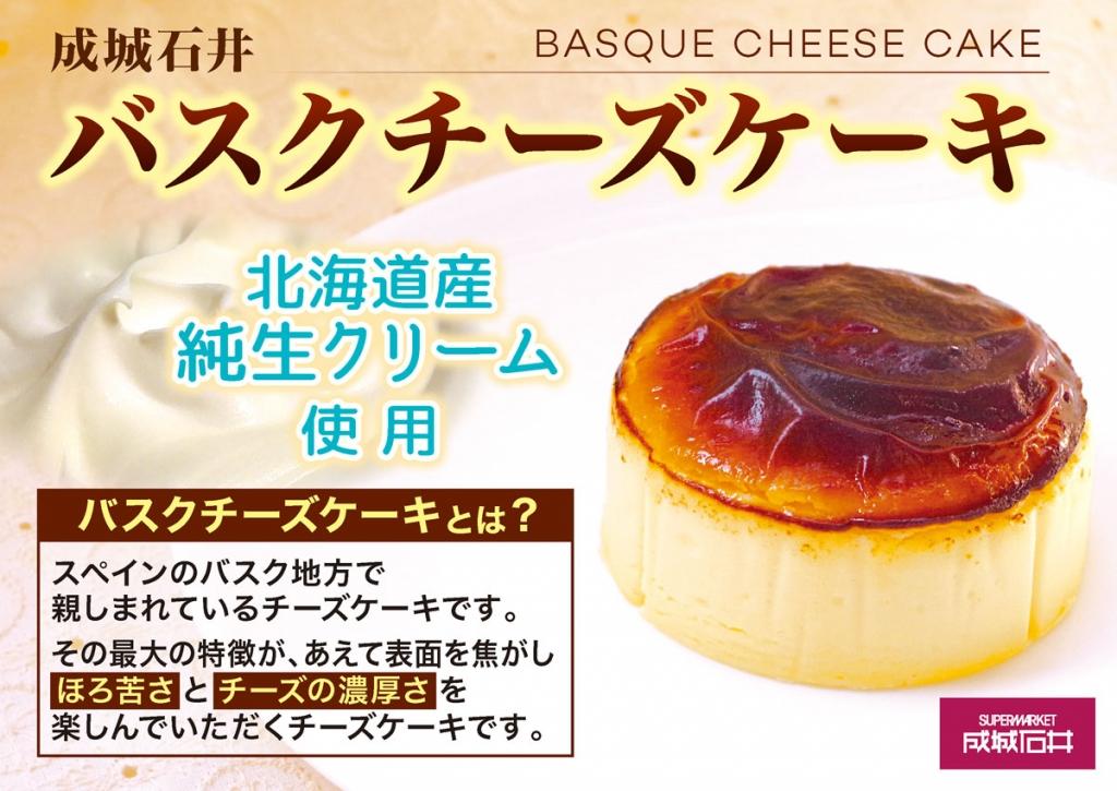成城石井_バスクチーズケーキ_B5.jpg