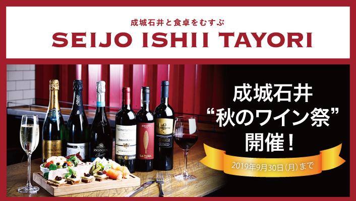 SEIJOISHII-TAYORI9月号アプリ用.jpg