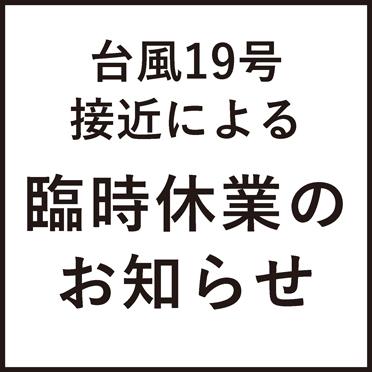 台風19号接近による臨時休業のお知らせ_お知らせバナー.jpg