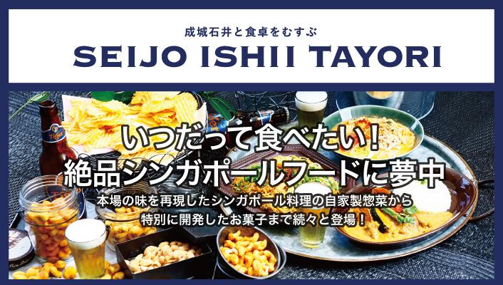 SEIJOISHII-TAYORI10月号アプリ用.jpg