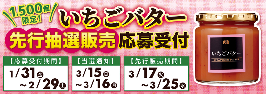 202001いちごバター先行抽選販売告知_大バナー.jpg