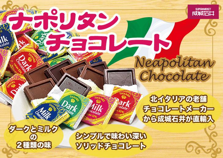 ナポリタンチョコレート