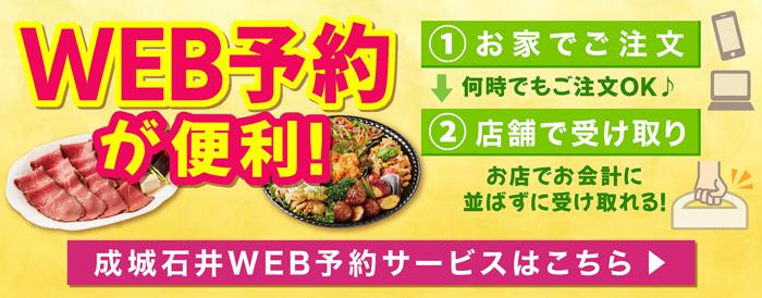 WEB予約が便利_バナー.jpg