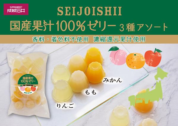 成城石井 国産果汁100%ゼリー 3種アソート