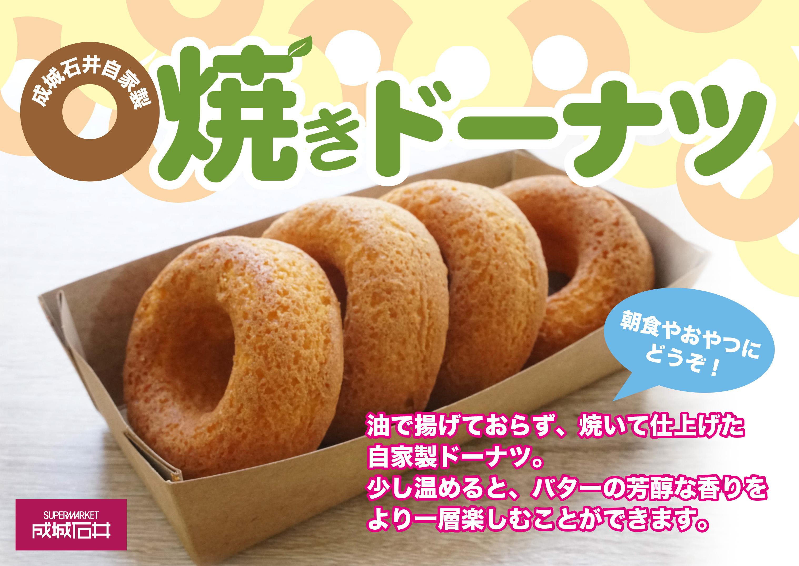 成城石井自家製 焼きドーナツ