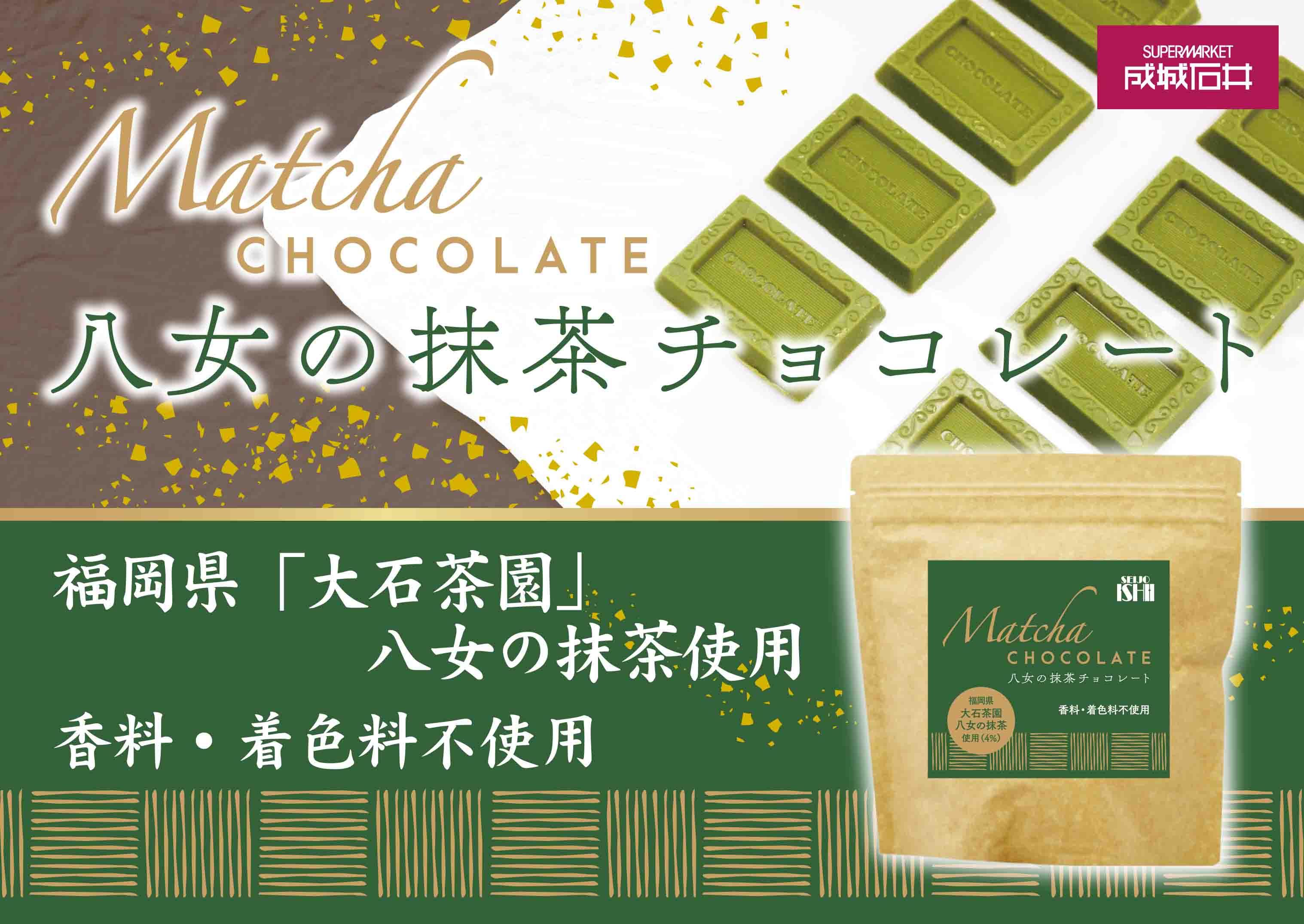 成城石井 八女の抹茶チョコレート