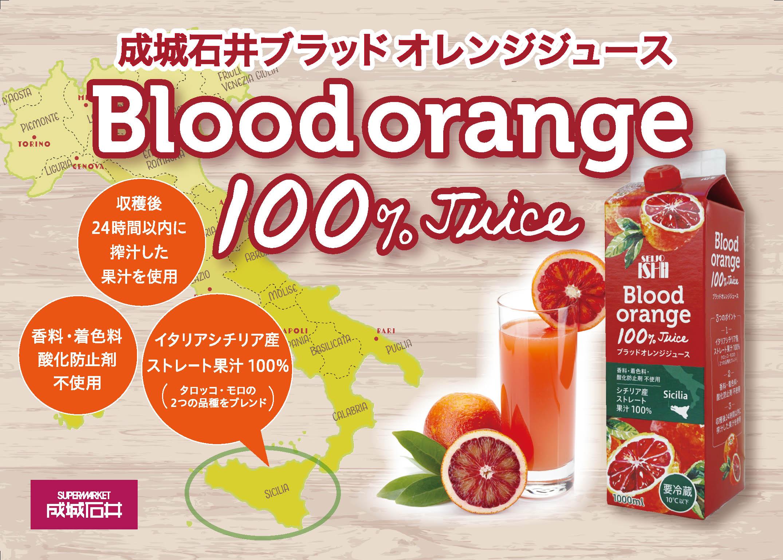 成城石井 ブラッドオレンジジュース