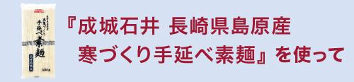 『成城石井 長崎県島原産 寒づくり手延べ素麺』を使って