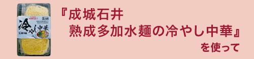 『成城石井 熟成多加水麺の冷やし中華』を使って