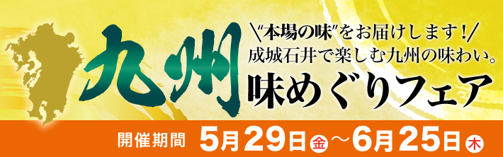 202005九州味めぐりフェア_チラシバナー.jpg