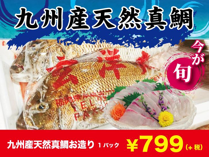 九州産天然真鯛お造り.jpg