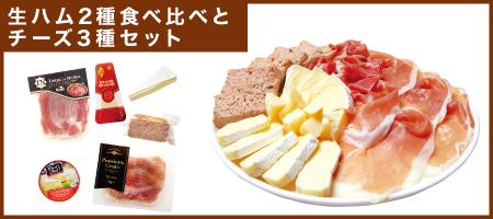 生ハム2種食べ比べとチーズ3種セット