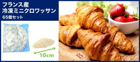 フランス産冷凍ミニクロワッサン65個セット