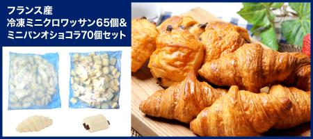 フランス産冷凍ミニクロワッサン65個&ミニパンオショコラ70個セット