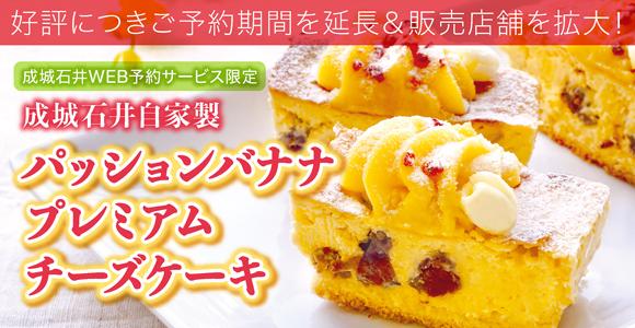 期間延長 成城石井 WEB予約サービス限定ケーキ