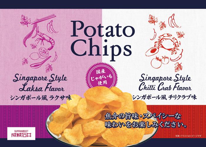 成城石井 シンガポール風ポテトチップス(チリクラブ味・ラクサ味)