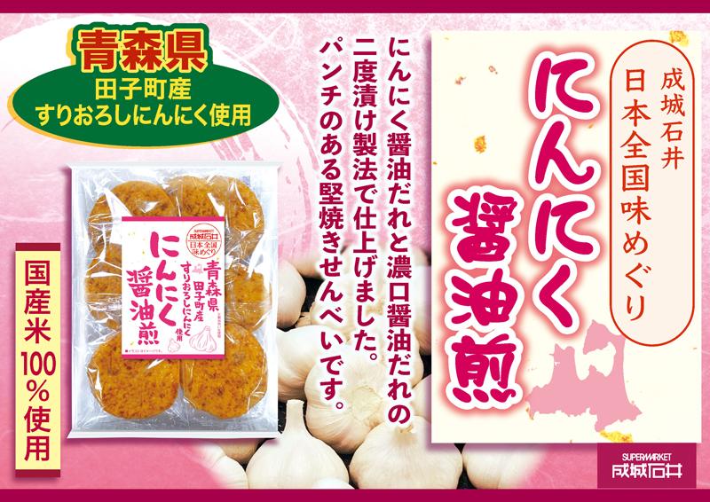 成城石井 日本全国味めぐり にんにく醤油煎