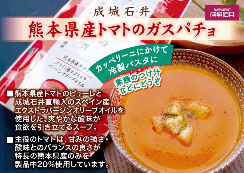 成城石井 熊本県産トマトのガスパチョ