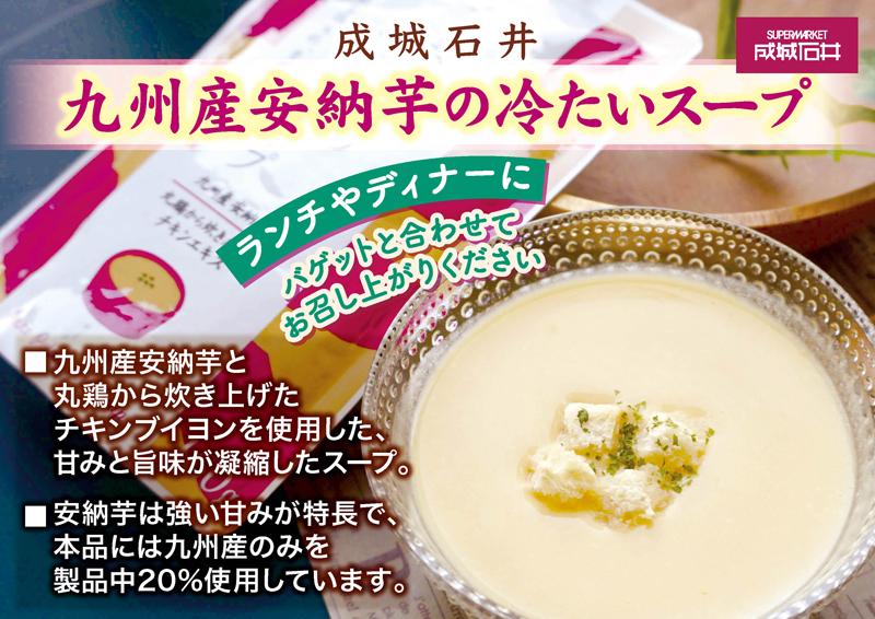 成城石井 九州産安納芋の冷たいスープ