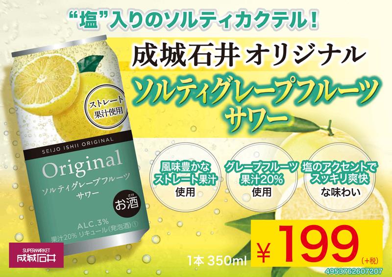 成城石井 オリジナルソルティグレープフルーツ