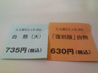 07-0818_食券.jpg