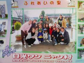 08-0114_日光ワンニャン村.jpg