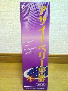 08-0602_アサイーベリー黒酢.jpg