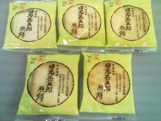 09-0511_日光甚五郎煎餅