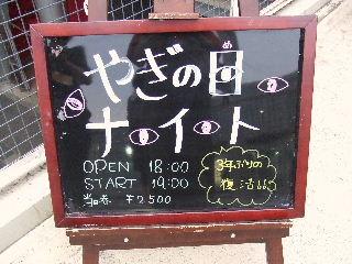 やぎの目ナイト