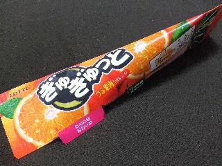 ぎゅぎゅっとオレンジ