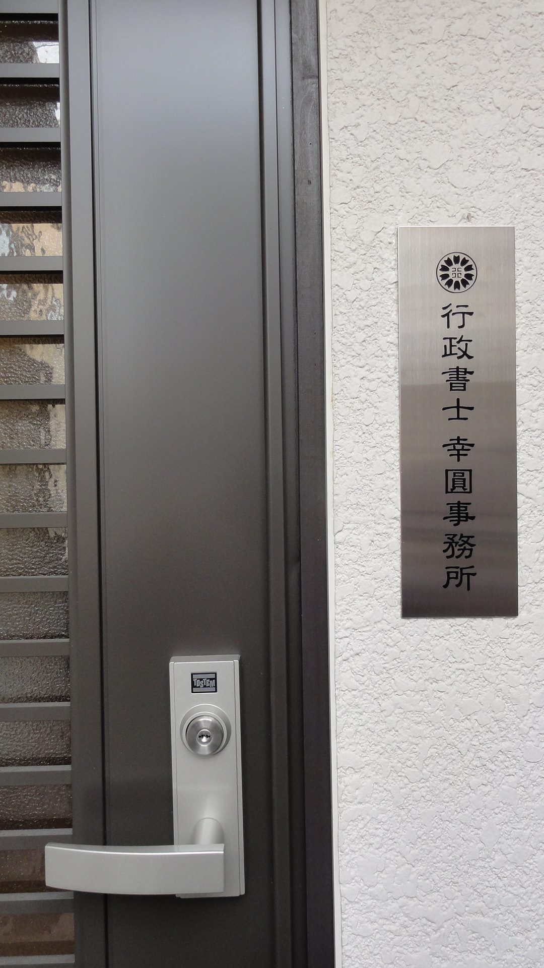 幸圓事務所入口