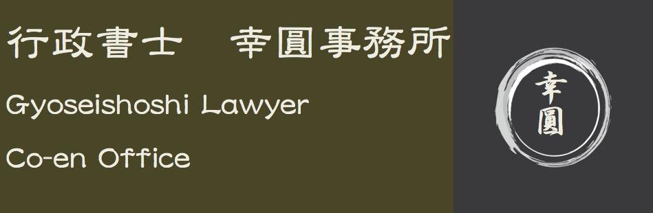 あまがさきの行政書士 幸圓事務所バナー