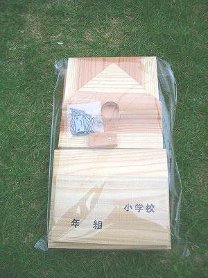 巣箱キット2
