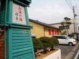 伊豆長岡・弘法の湯
