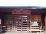 天城・青羽根温泉 湯の国会館