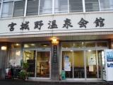 箱根・宮城野温泉会館
