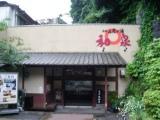 箱根・和泉