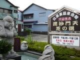 珠須美温泉会館