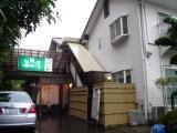 箱根湯元・箱根の湯