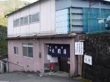 箱根・太閤湯