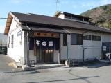 戸田・壱の湯