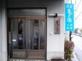 亀の湯・箱根