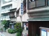 熱海・福島屋旅館