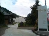 河津・禅の湯