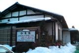 仙石原・かま屋