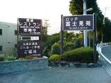 国民宿舎 ロッジ富士見苑